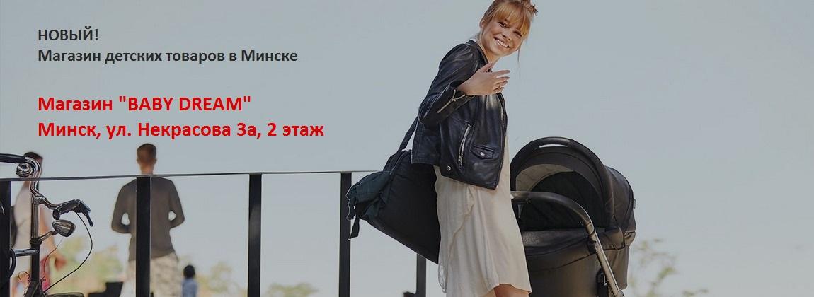 e2b810cf3b3a Интернет-магазин товаров для детей и новорожденных в Минске ...